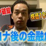 元外銀ギャンブル系YouTuberハッシー(カルミナをぶっ壊す!)とは!? 年齢や経歴など公開