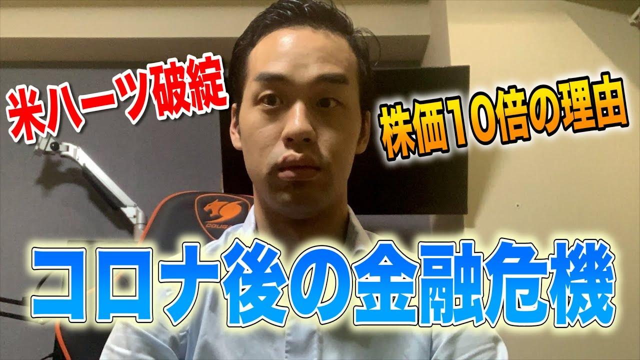 「元外銀ギャンブル系YouTuberハッシー(カルミナをぶっ壊す!)とは!? 年齢や経歴など公開」のアイキャッチ画像