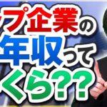 船越颯介(トップ就活チャンネル)とは!? チャンネルの魅力や運営メンバー情報を紹介!