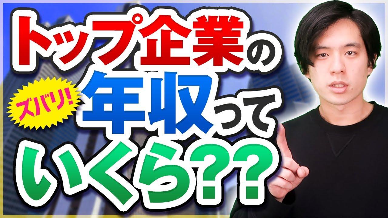 「船越颯介(トップ就活チャンネル)とは!? チャンネルの魅力や運営メンバー情報を紹介!」のアイキャッチ画像