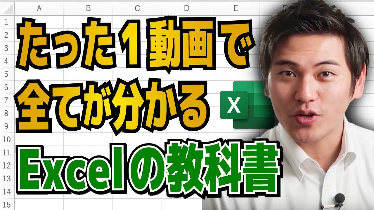 「Excel系YouTuber長内孝平(ユースフル)とは!? 経歴や本などプロフィール紹介!!」のアイキャッチ画像