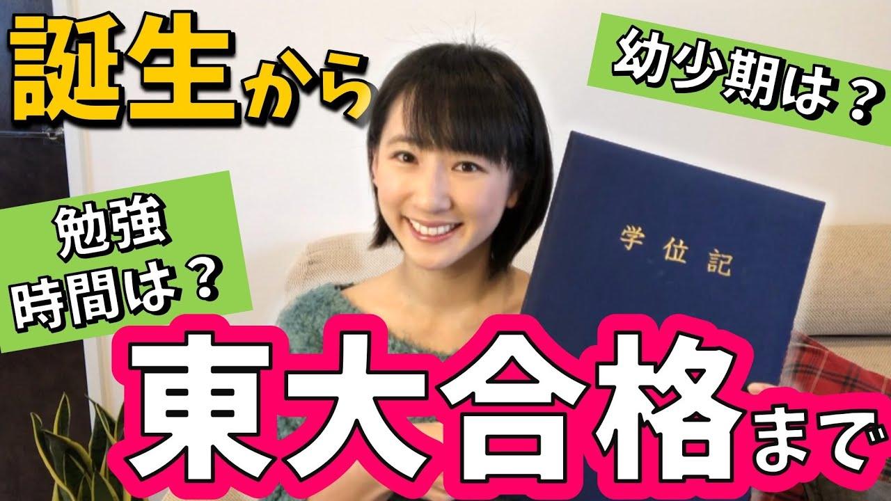 「東大卒YouTuberのほしみみとは!? 年齢や経歴など紹介」のアイキャッチ画像