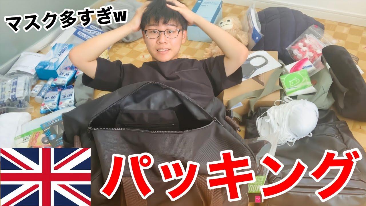 「イギリス留学YouTuberのゆじー/Yuzzyとは!? 経歴などプロフィール公開」のアイキャッチ画像